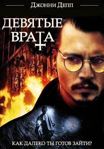 Девятые врата (1999)