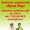 Урюпинск Яркий Мир Турагентство