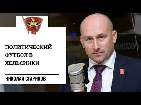 Николай Стариков Политический футбол в Хельсинки