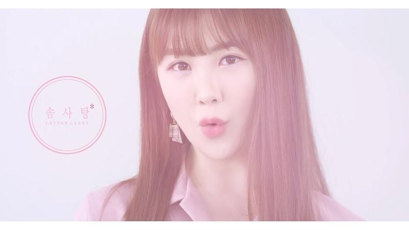 [MV] 이소예(Soyeah) - 솜사탕 (Cotton Candy)