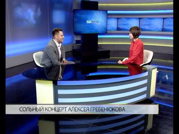 23. 04.18 программа «АртФакты»