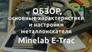 Minelab E-Trac. Обзор, основные характеристики и настройки металлоискателя.