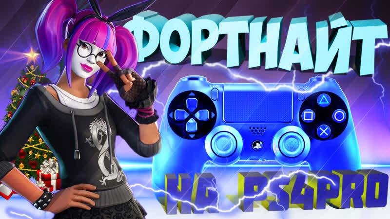 🔴ФОРТНАЙТ наПС4🔴 Fortnite на playstation 4 PRO👿