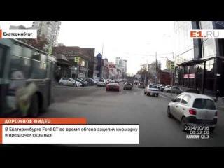 В Екатеринбурге Ford GT во время обгона зацепил иномарку и предпочел скрыться -Редкие автомобили города Екатеринбурга