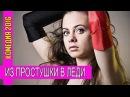 ХОРОШИЙ ВЕСЕЛЫЙ ФИЛЬМ 2016 - Из простушки в Леди Русские комедии 2016, Русские комед...