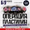 5.11 - Операция Пластилин @ Воронеж, STATION MIR