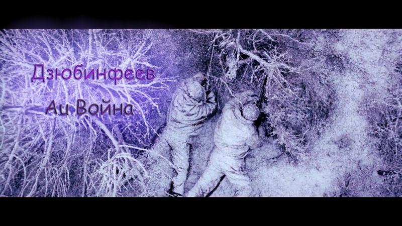Дзюбинфеев / Hold On / Au Война