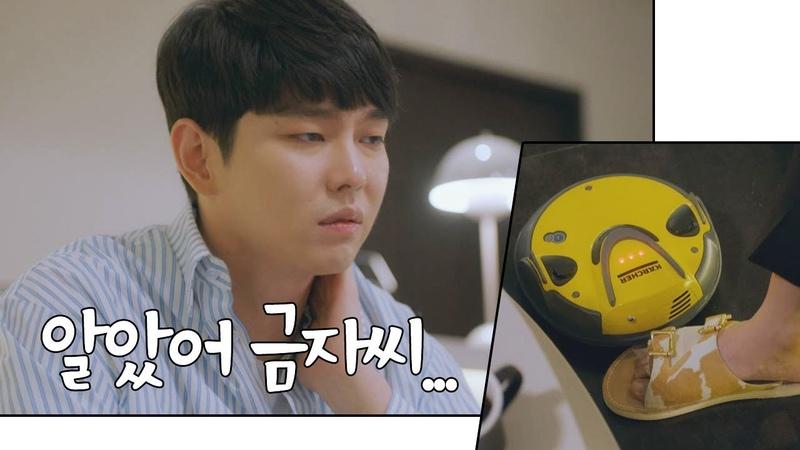 금자씨의 닦달에 사과를 결심한 윤균상(Yun Kyun Sang) 알았어, 갈게..ㅠㅠ 일단 뜨겁