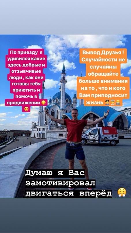 Ivan Pivovarov | Казань
