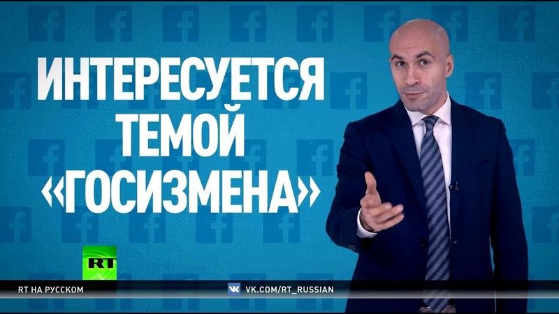 Мыслепреступление в сети: в Facebook ответили на запрос RT об использовании категории «Госизмена»