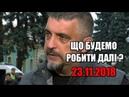 23.11.2018 Олег Ярошевич. Що будемо робити далі