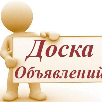 1bc6ee236d839 Бесплатные доски объявлений | ВКонтакте