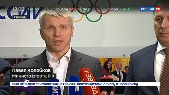 Новости на Россия 24 • Колобков: интересы отстраненных от Игр спортсменов будем защищать