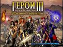 Скучная игра Heroes 3 или топ?