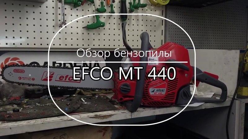 Бензопила Эфко МТ 440 ОБЗОР