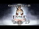 Прохождение игры Fable Anniversary часть 19