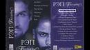Рэп Баллады № 1, 2002 Aist Music
