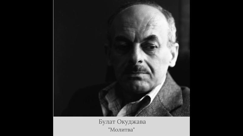 Булат Окуджава - «Молитва»