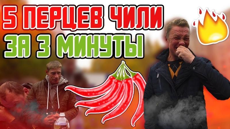 На что готовы мужики ради 1000 рублей - Съели 5 острых перцев Чили за 3 минуты!