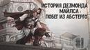 ИСТОРИЯ ДЕЗМОНДА МАЙЛСА - Assassin's Creed II - 1