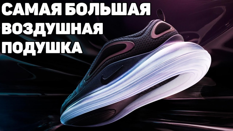 NIKE ПРЕДСТАВИЛИ AIR MAX 720