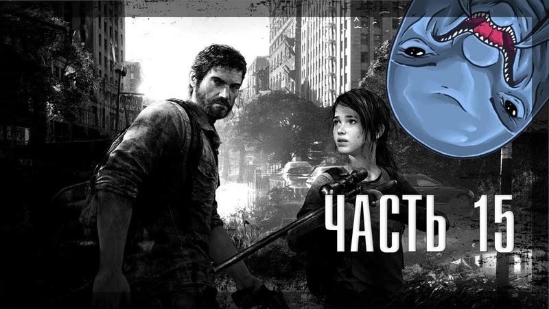 The Last of Us | Одни из нас 15 | PlayStation 4 | Dolphey | Youranus | Юранус