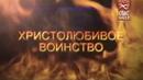 «За други своя» / фильм Аркадия Мамонтова (2018)