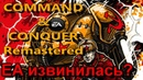 Command and Conquer remastered ИЗВИНЕНИЯ EA?