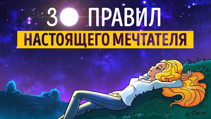 «30 правил настоящего мечтателя». Ева Кац | Видео Саммари