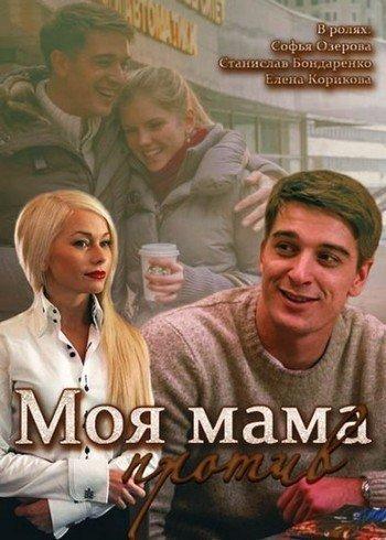Моя мама против (2015)