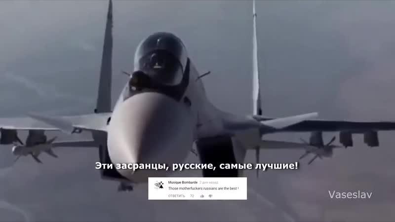 Су-30 ВКС РФ заглянул в транспортник. Шок и трепет в комментариях иностранцев
