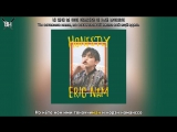 [KARAOKE] Eric Nam - This Is Not A Love Song (рус. саб)