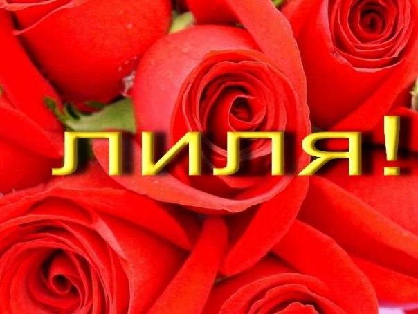 Днем рождения, имя лилия открытки