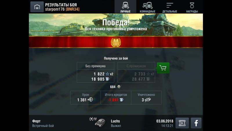 Pz.Kpfw. II Ausf. L Luchs. Форт. 03.06.18