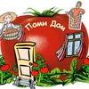 Дом Помидоров - Помидом
