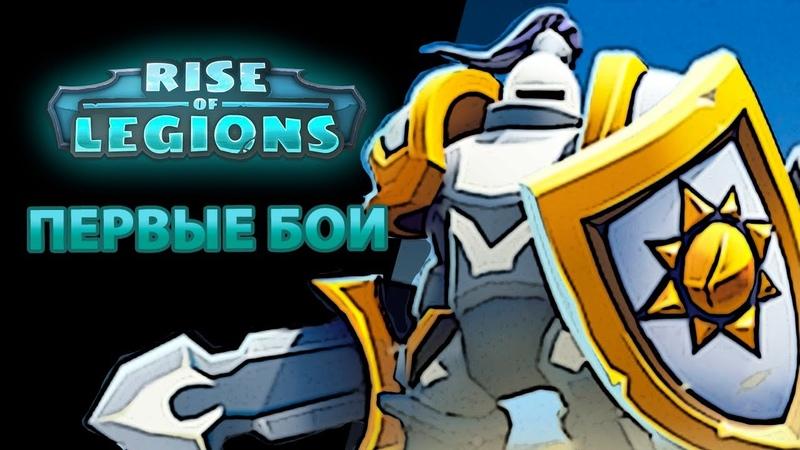 Первые бои | Rise of Legions