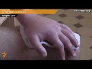 Бойцы из зоны АТО дают интервью что твориться на самом деле 13.08.2014 Новости Украины Сегодня Новое
