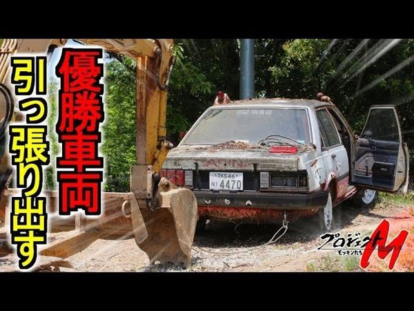 30年間放置したパリダカ優勝車両を引っ張り出してみた!! 【其の弐 引っ張り出す】