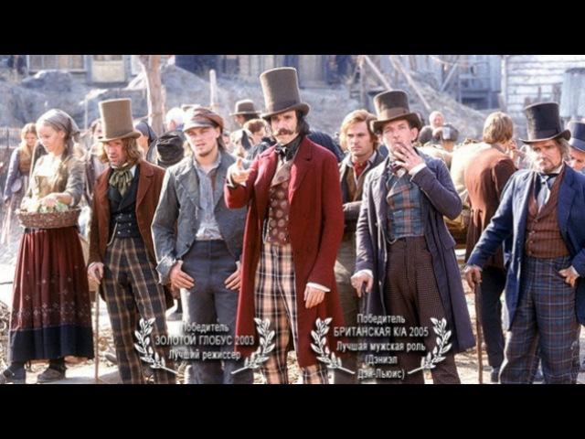 Фильм «Банды Нью-Йорка» (2002) смотреть онлайн в хорошем качестве на www.tvzavr.ru