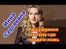 Инна Сергеевна интересный анализ речи Путина.