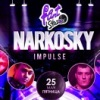 ★FLINT STAR★ 25 мая IMPULSE NARKOSKY...