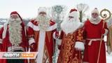 Дед Мороз, Святой Николай и Санта кто кого Факти тижня, 30.12