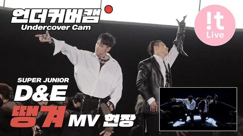Undercover Cam 언더커버캠 4 SUPER JUNIOR-DE 슈퍼주니어-DE 땡겨 (Danger) MV 촬영 현장