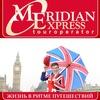 Меридиан-Экспресс| международный туроператор