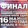 Московская школьная лига КВН