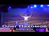 Олег Пахомов &amp Русский Стилль - Анонс концерта в Детчино (30062018)