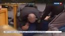 Новости на Россия 24 • Отец напал на растлителя дочерей-гимнасток прямо в суде