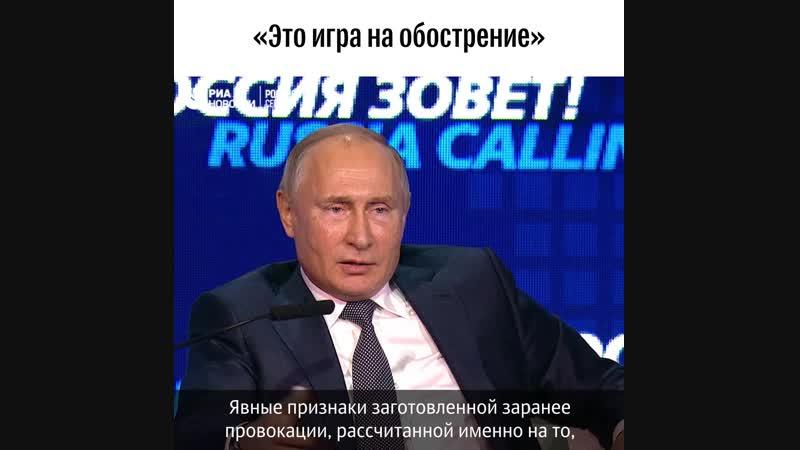 Путин назвал инцидент в Керченском проливе нечистоплотной игрой Киева