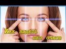 Как увидеть без очков - секретный метод. Упражнения, восстанавливающие зрение