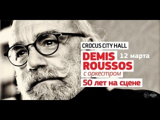 Demis Roussos / Crocus City Hall / 12 марта 2015 г.